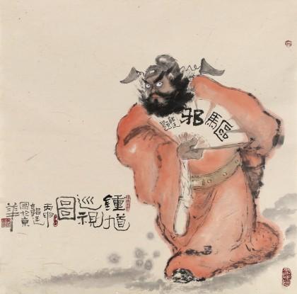 郭廷 四尺斗方《钟馗巡视图》 当代独具特色的水墨人物名家(询价)