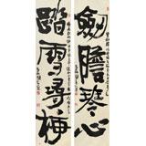 【已售】陕西省书协理事 西安书法院院长赵青对联《剑胆琴心 踏雪寻梅》