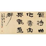 赵青 四尺《愿持山作寿 常与鹤为群》 西安书法院院长(询价)