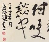 赵青 六尺对开《古今多少事 都付笑谈中》 西安书法院院长(询价)