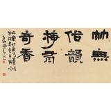 赵青 四尺《竹无俗韵 梅有奇香》 西安书法院院长(询价)