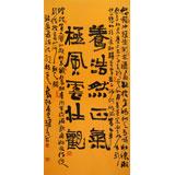 【已售】赵青 四尺《养浩然正气》 西安书法院院长