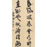 【已售】陕西省书协理事 西安书法院院长赵青四尺《长风破浪会有时》