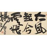【已售】赵青 四尺《大风起兮云飞扬》 西安书法院院长