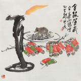 国画名家王向阳 四尺斗方《金鼠贺岁》(询价)