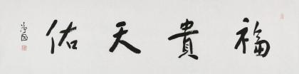 张德林 四尺对开《福贵天佑》清华美院书法高研班导师
