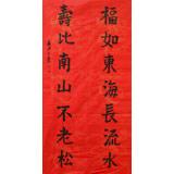 【已售】北京王羲之书法研究院院长王福之 对联《寿比南山不老松》
