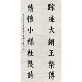 北京王羲之书法研究院院长王福之 对联《情怀小样杜陵诗》