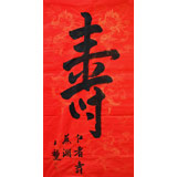 北京王羲之书法研究院院长王福之 四尺中堂画《寿》