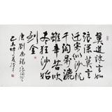 谭经才  四尺《吹尽狂沙始到金》 原中国书画家协会理事