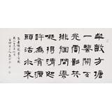 中书协会员闫长河 四尺书法《半亩方塘一鉴开》