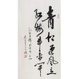 【已售】已故名家温远达 三尺《青松迎风立 红梅斗雪开》1999年作