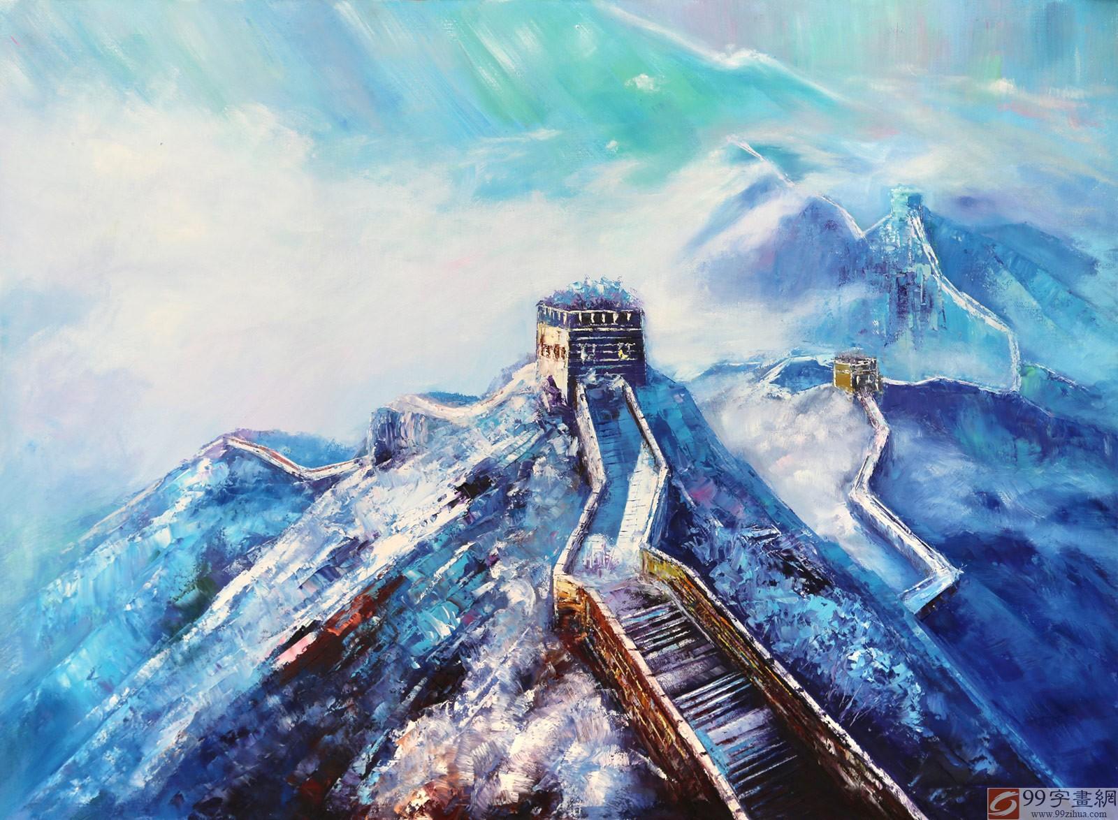 2013年中国画展征稿_罗振宁 《长城雄姿》 布面油画 - 中国油画 - 99字画网