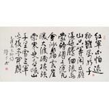 谭经才  四尺《长征》 83岁原中国书画家协会理事