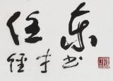 谭经才  三尺《心似白云常自在》 原中国书画家协会理事