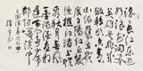 【已售】谭经才  四尺《滚滚长江东逝水》 原中国书画家协会理事