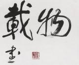【已售】原中国书画家协会理事谭经才  四尺对开《自强不息 厚德载物》