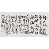 谭经才  四尺《钟山风雨起苍黄》 原中国书画家协会理事