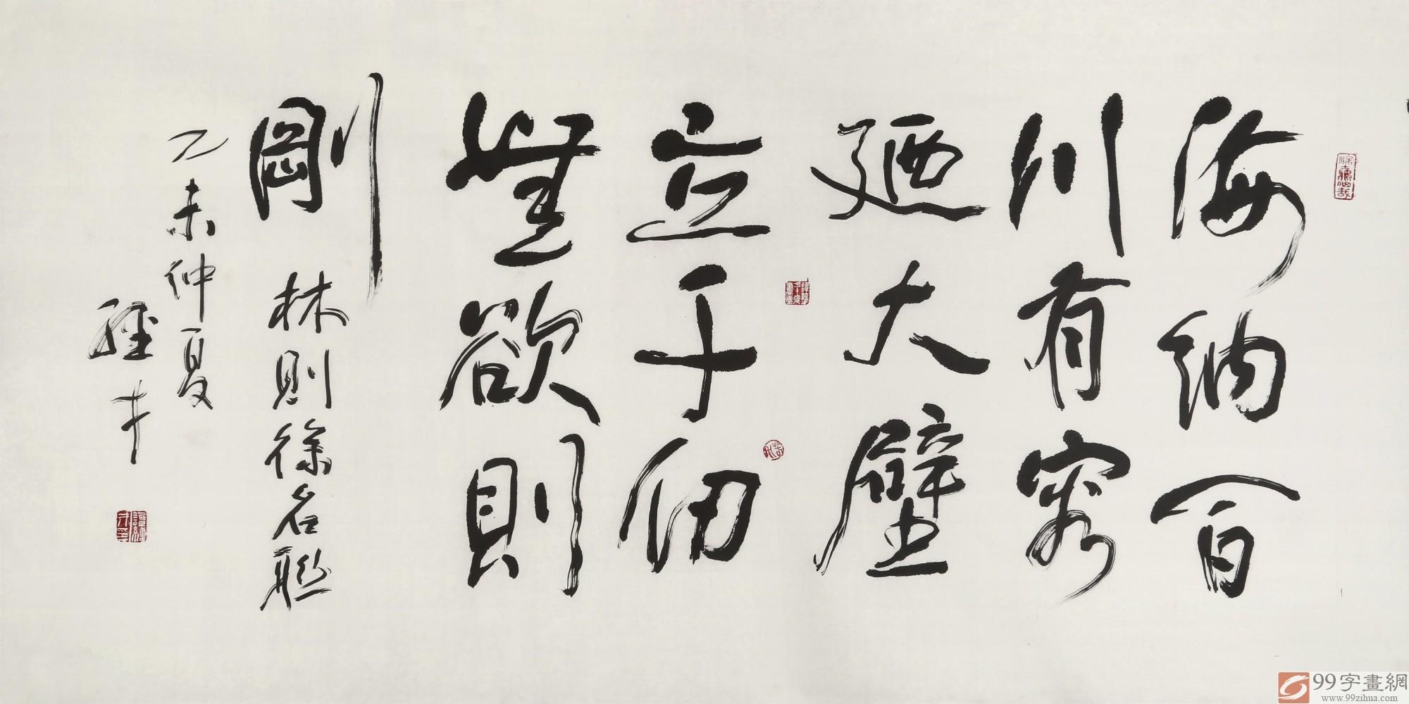 首页 书法作品 草书  品名:海纳百川 有容乃大               材质