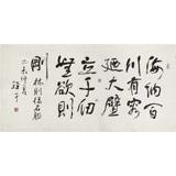 【已售】谭经才  四尺《海纳百川 有容乃大》 原中国书画家协会理事