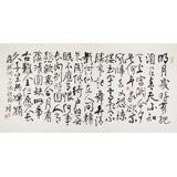 【已售】谭经才  四尺《明月几时有》 原中国书画家协会理事