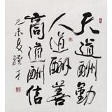 【已售】原中国书画家协会理事谭经才  四尺斗方《天道酬勤 人道酬善》
