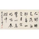 【已售】陕西省书协理事 西安书法院院长赵青四尺《月出惊山鸟 时鸣春涧中》