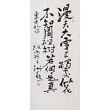 【已售】王洪锡 三尺《春雪》 已故书法名家