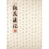 王洪锡 册页《桃花源记》 已故书法名家