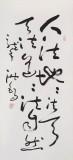 王洪锡 三尺《道法自然》 已故书法名家