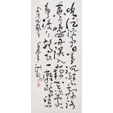 王洪锡 三尺《常记溪亭日暮》 已故书法名家