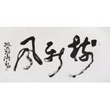 【已售】王洪锡 四尺《树新风》 已故书法名家