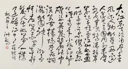 王洪锡 六尺《念奴娇 赤壁怀古》 原中国书画家协会副主席