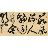 【已售】陕西省书协理事 西安书法院院长赵青四尺《数风流人物 还看今朝》