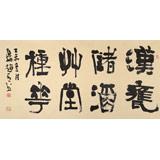 赵青 四尺《汉瓷储酒 草堂种花》 西安书法院院长(询价)