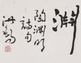 王洪锡 四尺对开《羁鸟恋旧林 池鱼思故渊》 已故书法名家