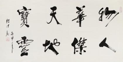 【已售】任法融四尺《物华天宝人杰地灵》中国道教协会会长