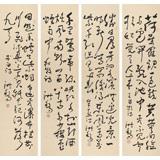 王洪锡 四条屏《诗词四联》 已故书法名家