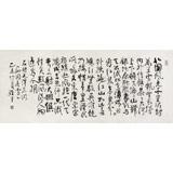 【已售】谭经才  小六尺《沁园春 雪》 81岁 原中国书画家协会理事