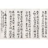 王洪锡 六条屏《前赤壁赋节录》原中国书画家协会副主席