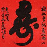 【已售】陕西省书协理事 西安书法院院长赵青四尺斗方《寿》