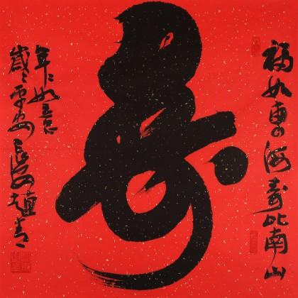 陕西省书协理事 西安书法院院长赵青四尺斗方《寿》