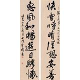 【已售】中书协会员霍威 《游目骋怀对联》