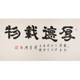 【已售】隶书大家周宏兴四尺《厚德载物》(询价)