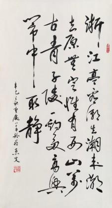 【已售】已故名家温远达 三尺《浙江亭 看潮生》2001年作