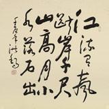 【已售】王洪锡 四尺斗方《山高月小 水落石出》已故书法名家