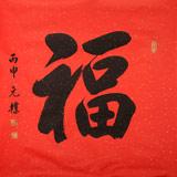 【已售】夏元朴四尺斗方书法《福》