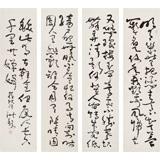 王洪锡 四条屏《明月几时有》已故书法名家