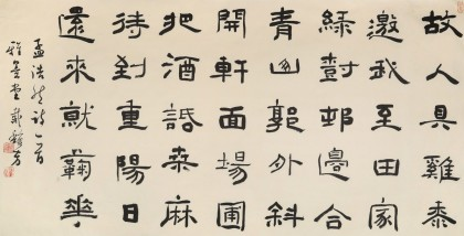 【已售】戴馥芳 四尺《过故人庄》中书协会员 现代书画艺术学会副会长