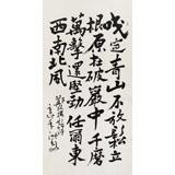 【已售】王洪锡 四尺《咬定青山不放松》馆藏精品 已故书法名家